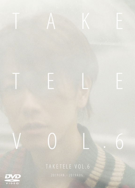 初回限定生産アウターケース付き たけてれdvd Vol.6