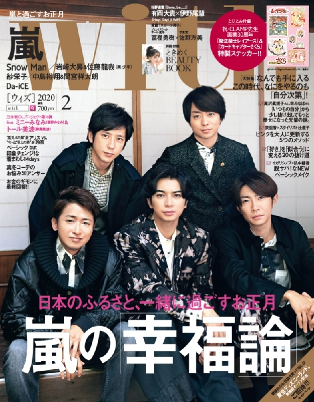 with (ウィズ)2020年 2月号 【表紙:嵐】