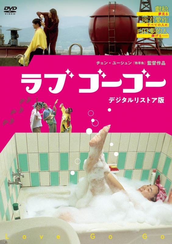 ラブ ゴーゴー <デジタルリストア版>【DVD】