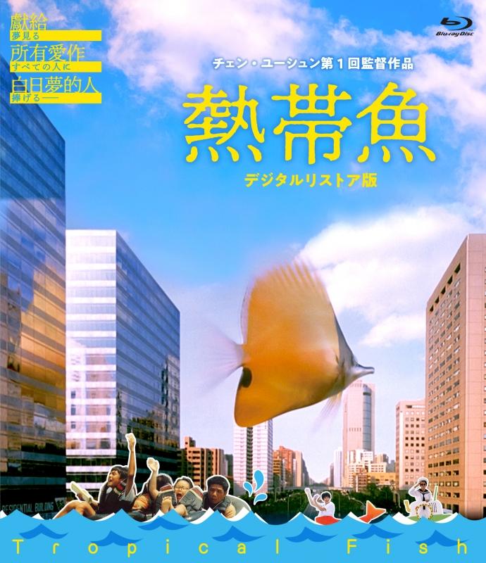 熱帯魚 <デジタルリストア版>【Blu-ray】