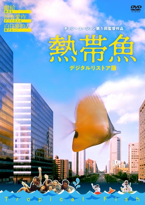 熱帯魚 <デジタルリストア版>【DVD】