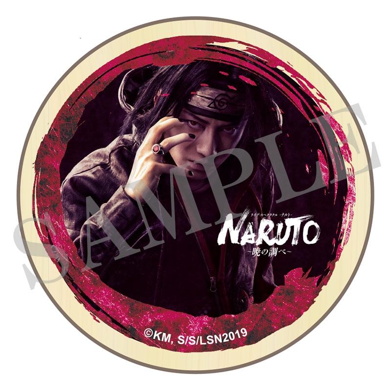 ウッドスタンド(うちはイタチ / 良知真次)/ ライブ・スペクタクル「NARUTO-ナルト-」〜暁の調べ〜
