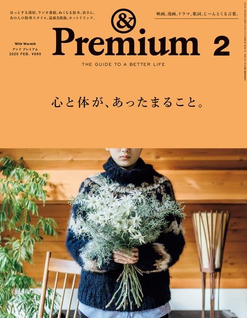 & Premium (アンドプレミアム)2020年 2月号