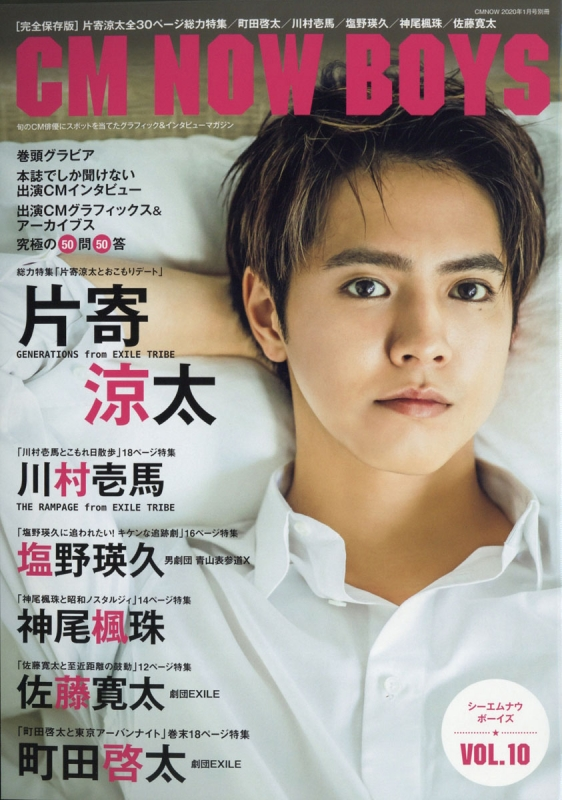 CM NOW BOYS Vol.10 CM NOW  (シーエム・ナウ)2020年 1月号別冊 【表紙:片寄涼太】