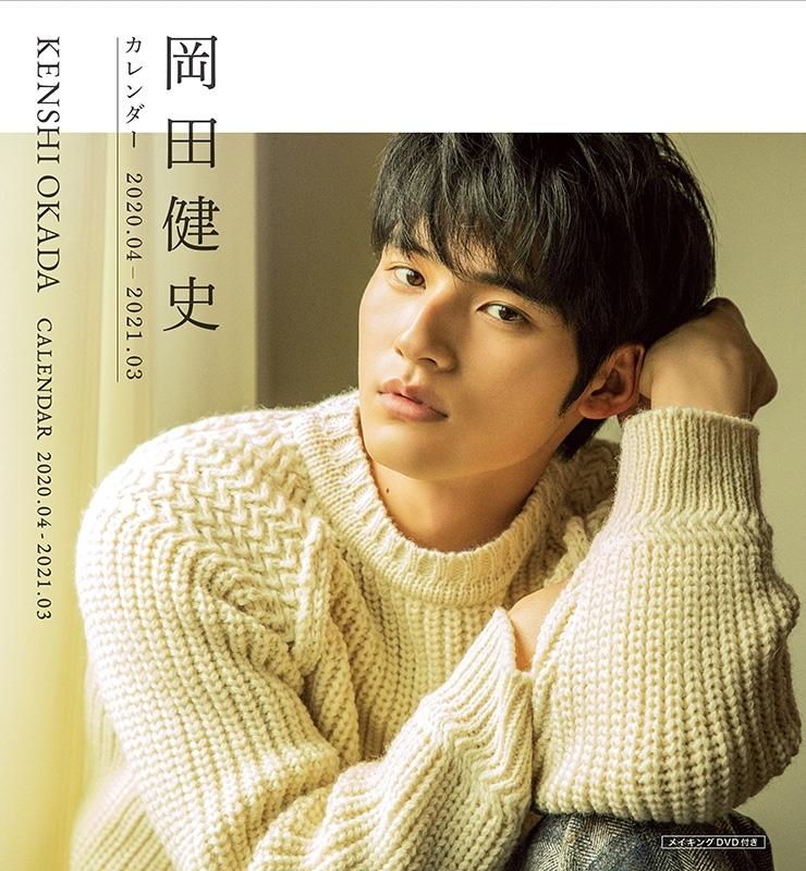 岡田健史カレンダー2020.04‐2021.03(DVD付)