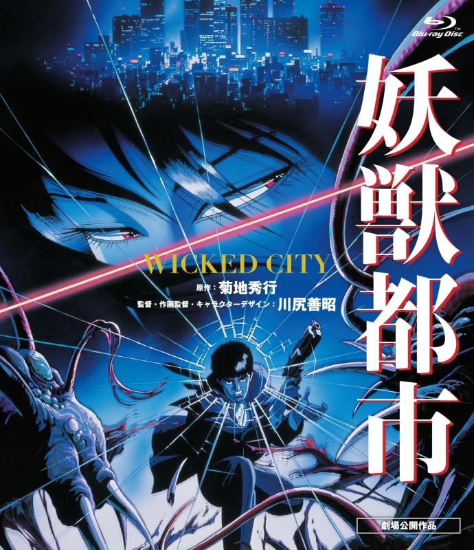 妖獣都市[Blu-ray]