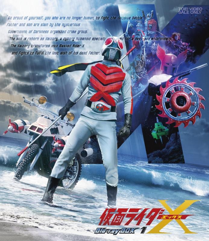 仮面ライダーX Blu‐ray BOX 1