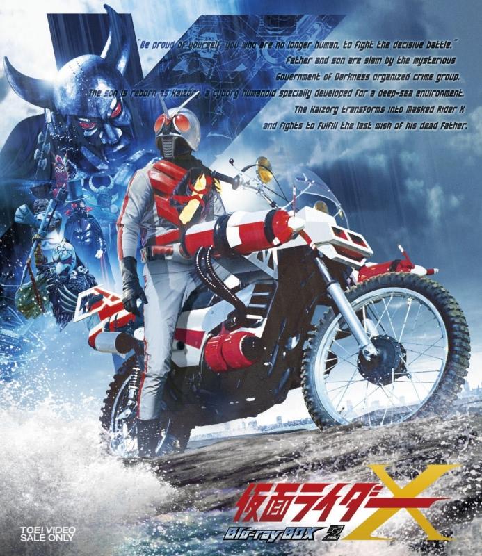 仮面ライダーX Blu‐ray BOX 2<完>