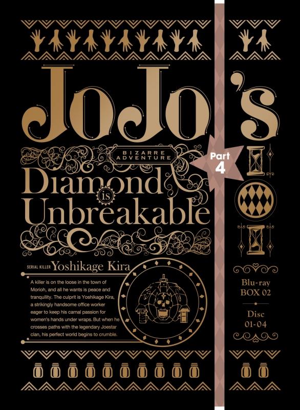 ジョジョの奇妙な冒険 第4部 ダイヤモンドは砕けない Blu-ray BOX2 <初回仕様版>