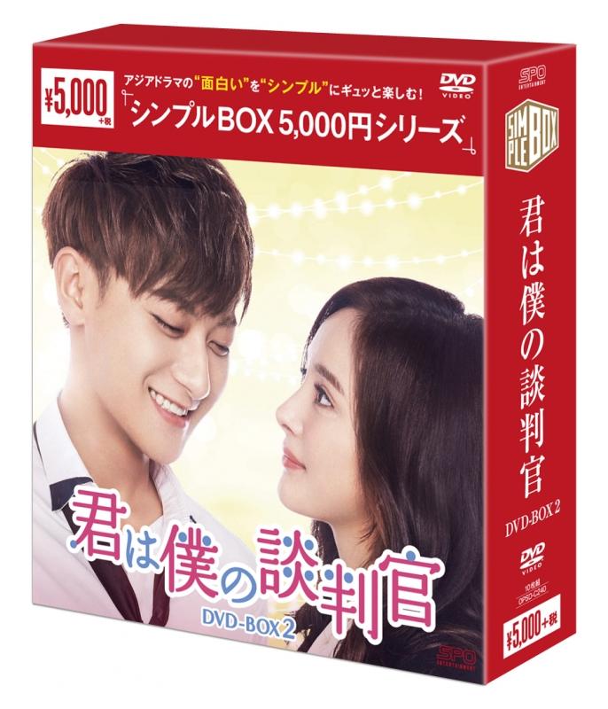 君は僕の談判官 DVD-BOX2(10枚組)<シンプルBOX シリーズ>