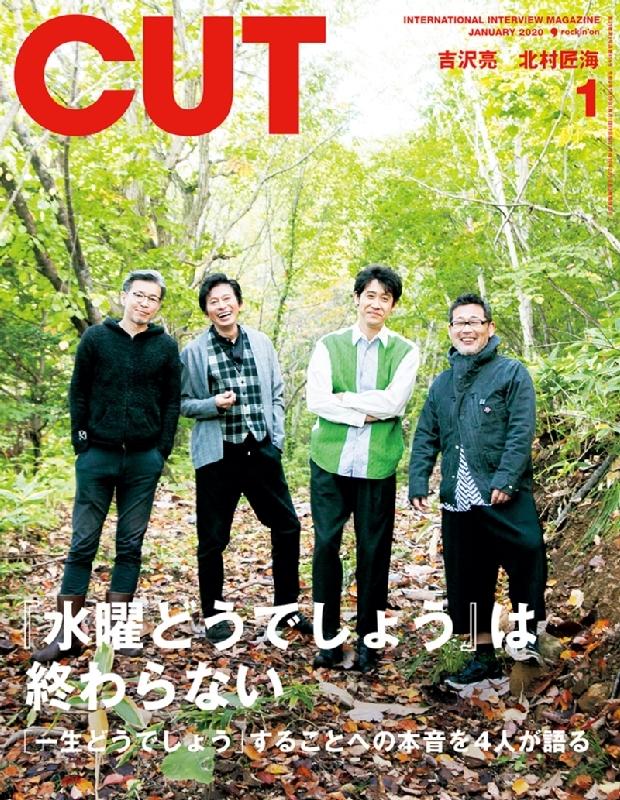 CUT (カット)2020年 1月号