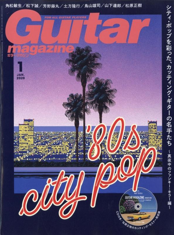 Guitar magazine (ギター・マガジン)2020年 1月号【特集:シティ・ポップを彩ったカッティング・ギターの名手たち】