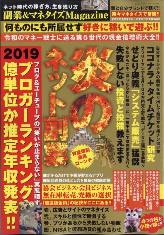 副業 & マネタイズMagazine 2020年 1月号