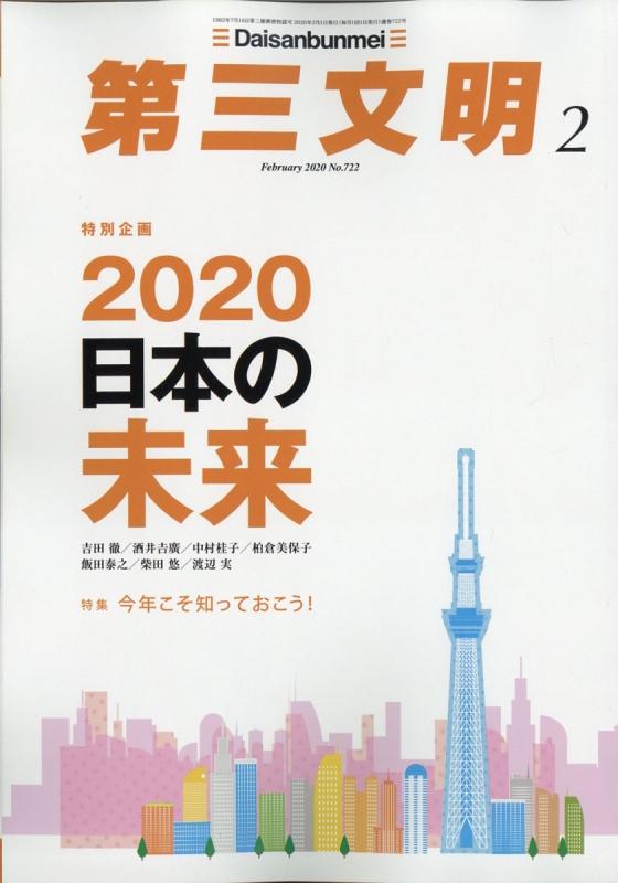 第三文明 2020年 2月号