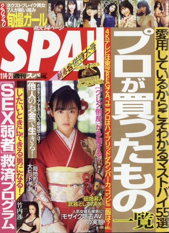 週刊SPA! (スパ)2020年 1月 21日合併号