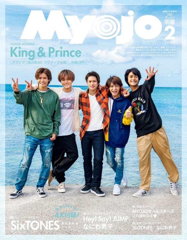 ちっこいMyojo Myojo (ミョウジョウ)2020年 2月号増刊