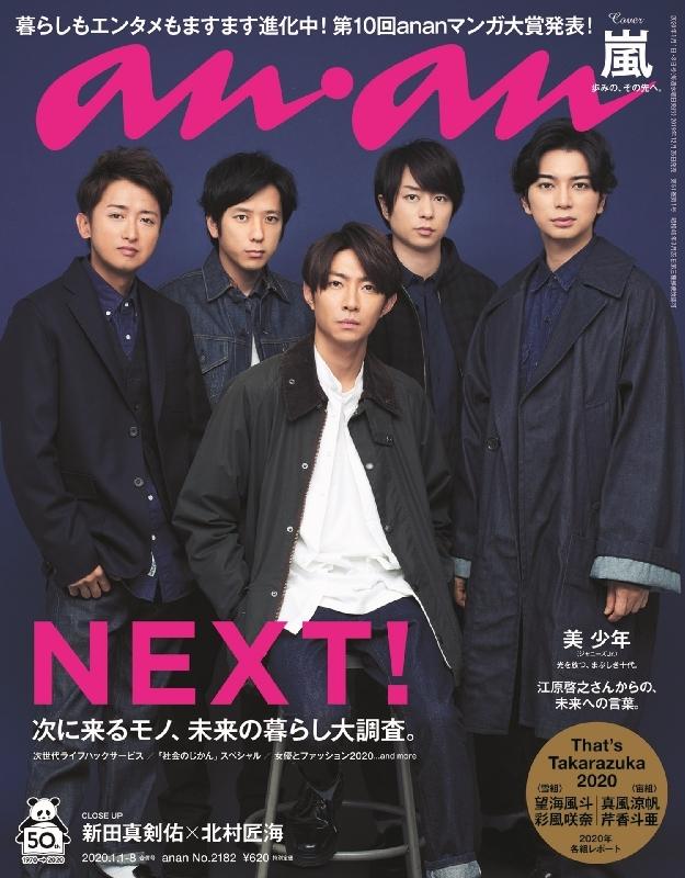 an・an (アン・アン)2020年 1月 8日号 【表紙:嵐】