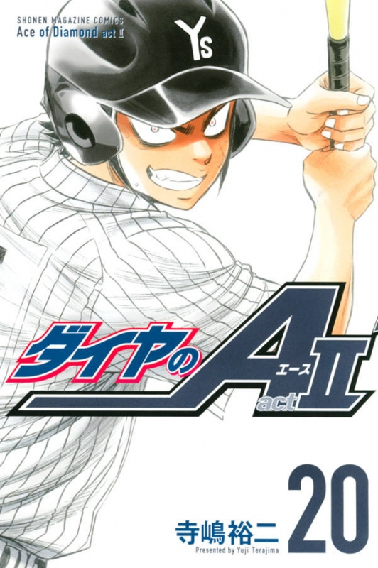 ダイヤのA act2 20 週刊少年マガジンKC