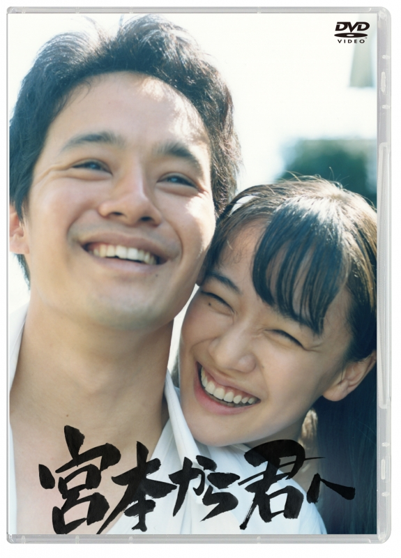 宮本から君へ【DVD】