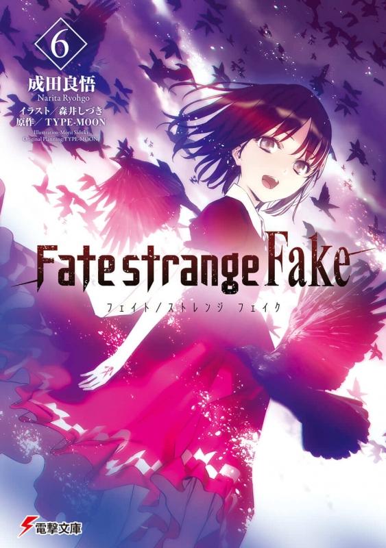 Fate/strange Fake 6 電撃文庫