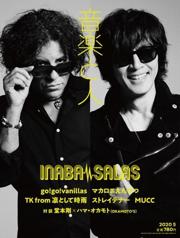 音楽と人 2020年 5月号 【表紙:INABA/SALAS】