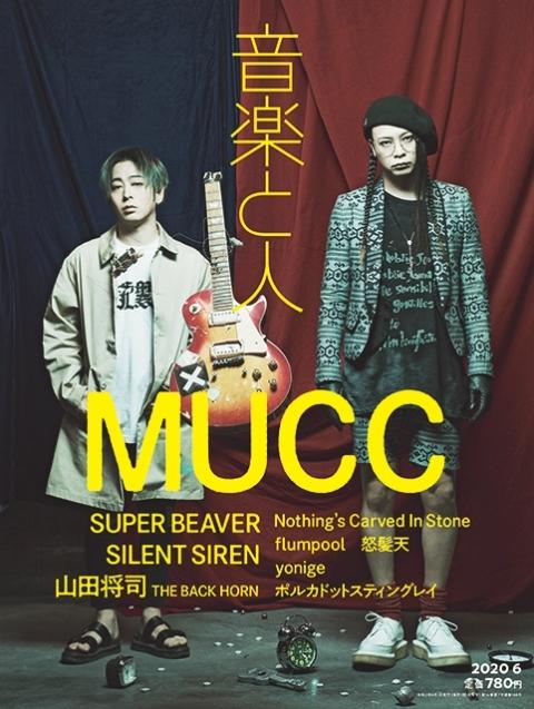 音楽と人 2020年 6月号 【表紙:MUCC】