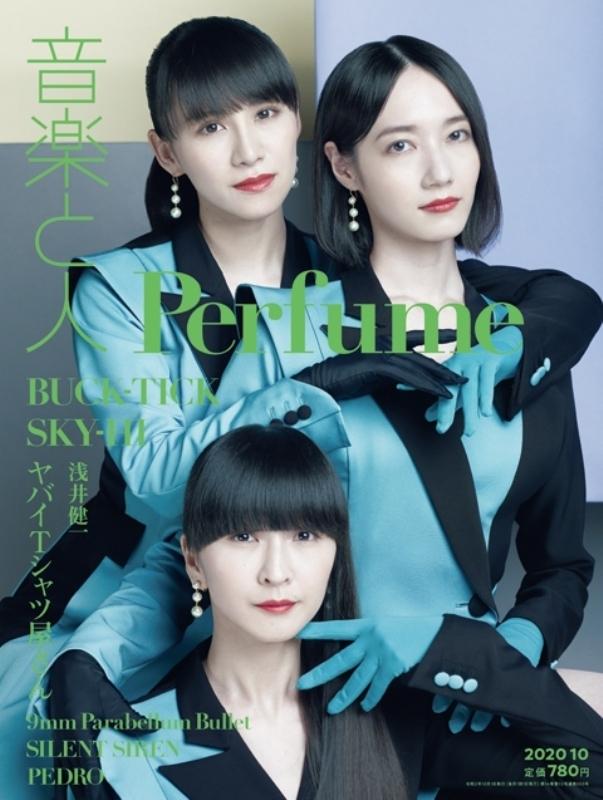 音楽と人 2020年 10月号 【表紙:Perfume】