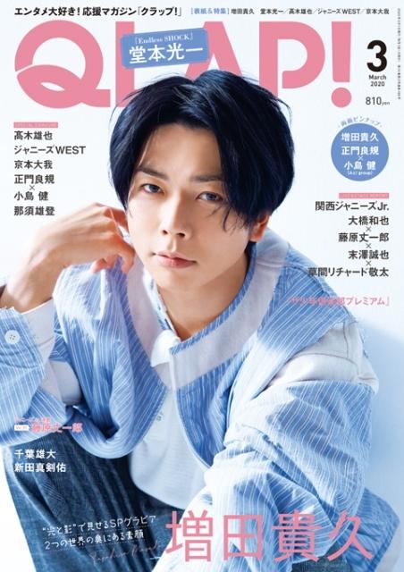 QLAP! (クラップ)2020年 3月号【両面ピンナップ:増田貴久[NEWS]/正門良規×小島健[Aぇ! group]】