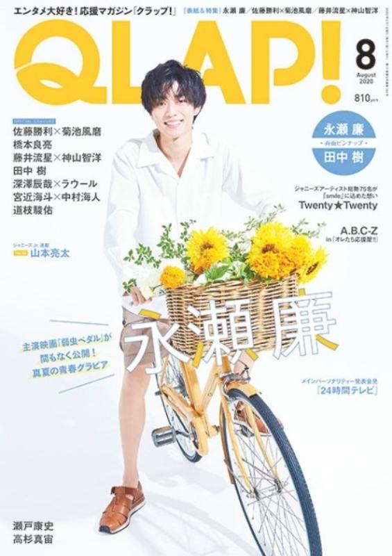 QLAP! (クラップ)2020年 8月号 【表紙:永瀬廉】