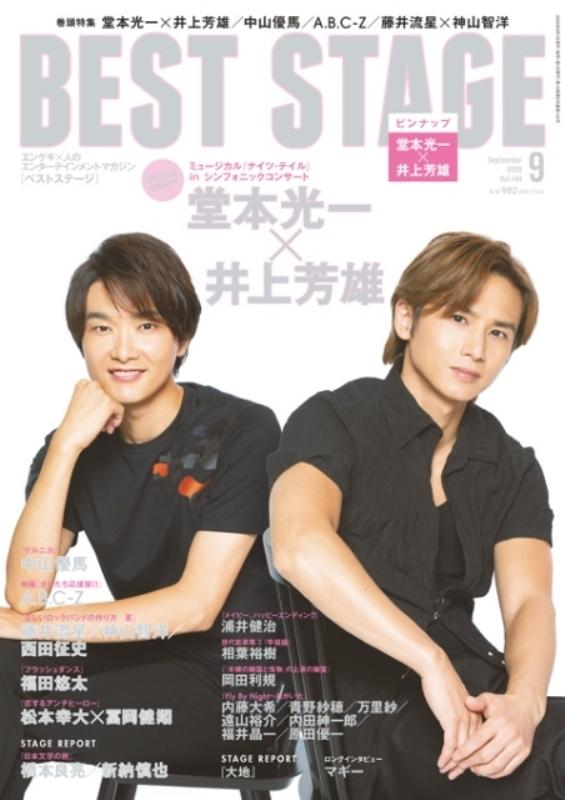 BEST STAGE (ベストステージ)2020年 9月号 【表紙:堂本光一×井上芳雄】