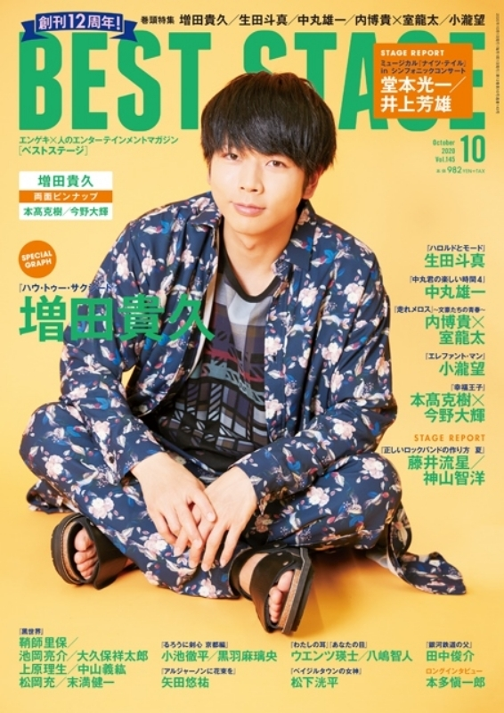 BEST STAGE (ベストステージ)2020年 10月号 【表紙:増田貴久】