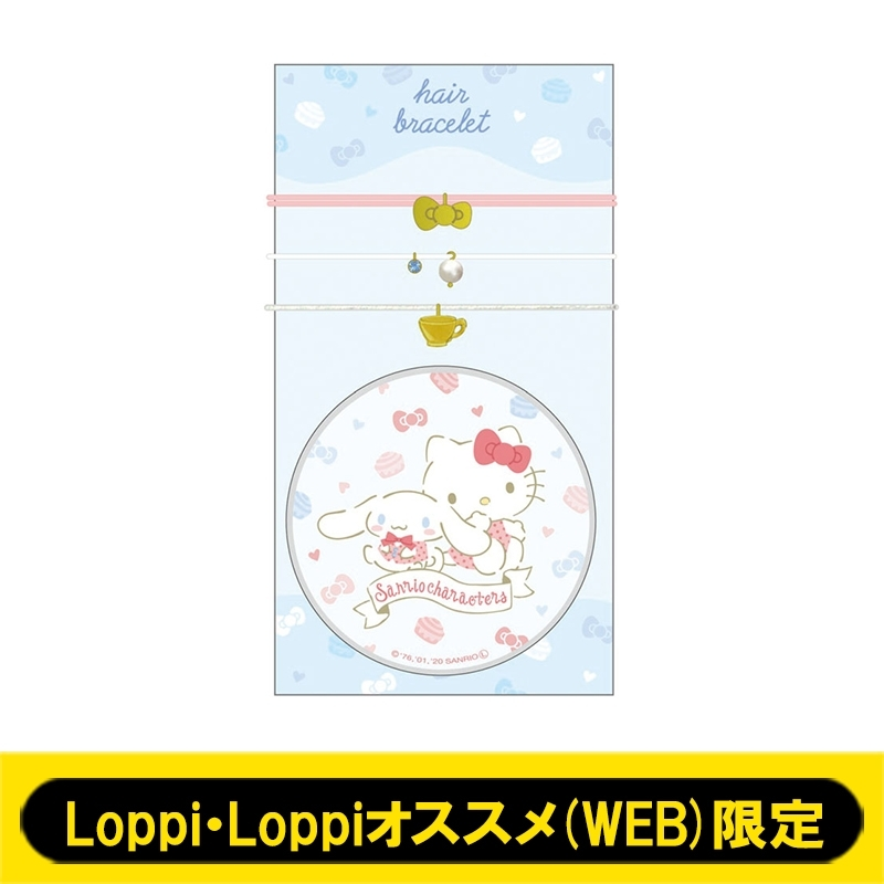ヘアゴムブレスレットセット ハローキティ シナモロール 【Loppi・Loppiオススメ(WEB)限定】