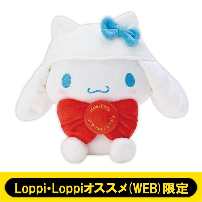 ハローキティ シナモロールぬいぐるみ 【Loppi・Loppiオススメ(WEB)限定】