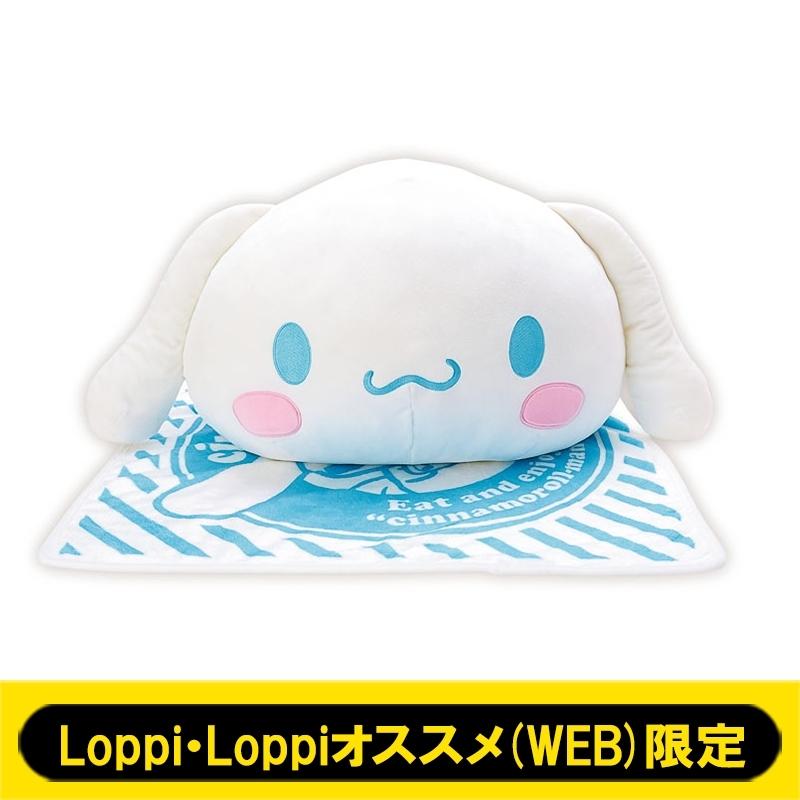 シナモロールまん クッション&ブランケット【Loppi・Loppiオススメ(WEB)限定】