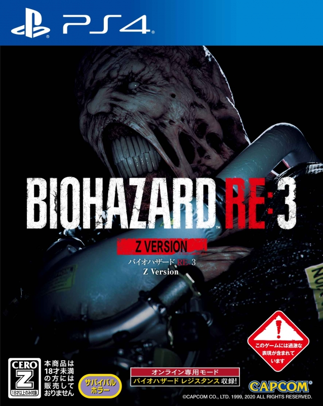 BIOHAZARD RE:3 Z VERSION 通常版