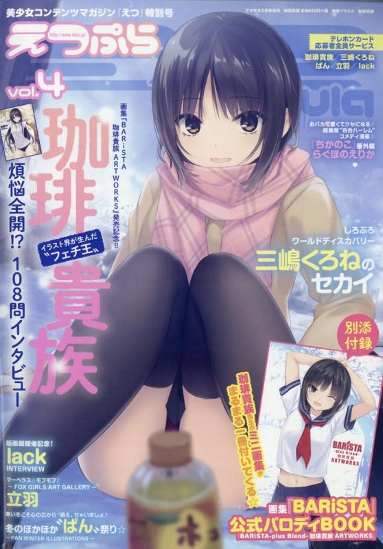 えつぷら Vol.4  2020年 2月号増刊