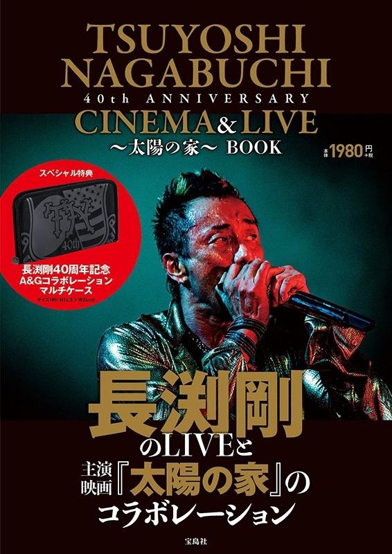 TSUYOSHI NAGABUCHI 40th ANNIVERSARY CINEMA&LIVE〜太陽の家〜 BOOK