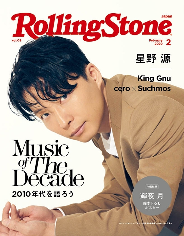 Rolling Stone Japan (ローリングストーンジャパン)2020年 2月号 【表紙:星野源】