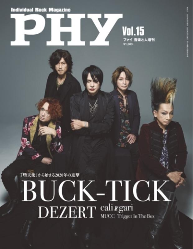 PHY VOL.15 音楽と人 2020年 2月号増刊【表紙:BUCK-TICK】