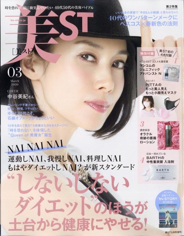 付録違い版 美ST(ビスト)2020年 3月号 増刊