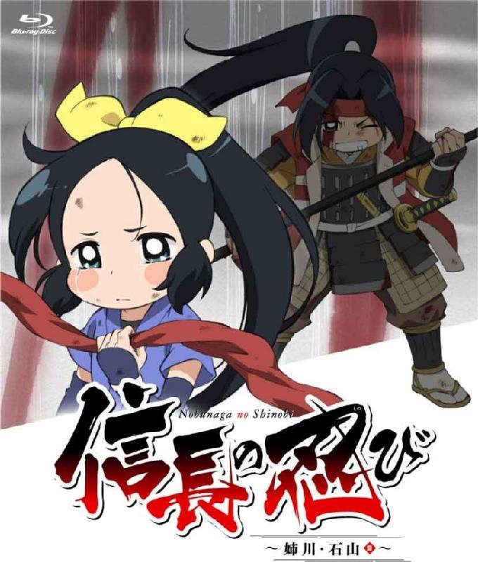 TVアニメ 信長の忍び 〜姉川・石山篇〜Blu-ray BOX<第3期>