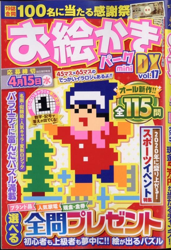 お絵かきパークmini DX Vol.17 まちがいさがしファミリー 2019年 9月号増刊