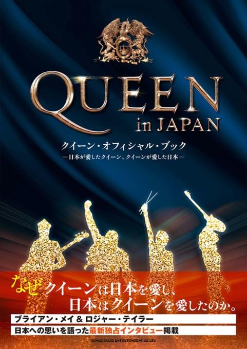 QUEEN in JAPAN クイーン・オフィシャル・ブック