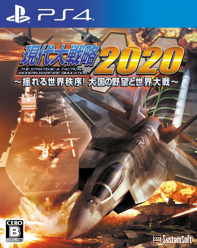 現代大戦略2020 〜揺れる世界秩序!大国の野望と世界大戦〜