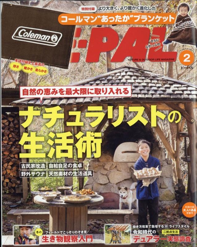 """BE-PAL (ビーパル)2020年 2月号【特別付録:コールマン""""あったか""""ブランケット】"""