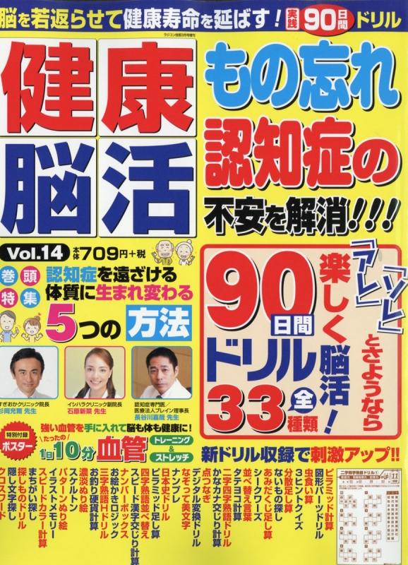 健康脳活 Vol.14 ラジコン技術 2020年 3月号増刊