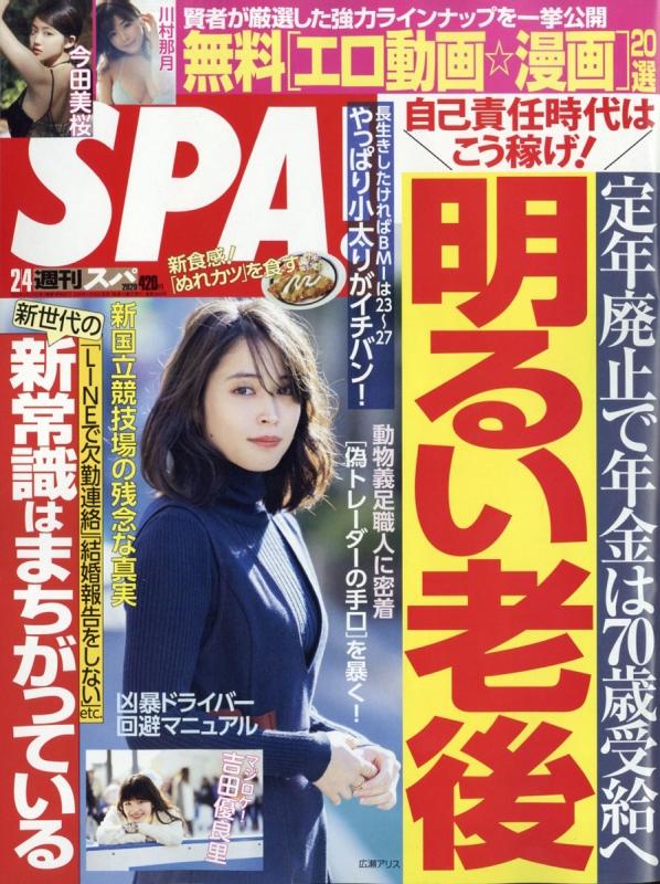 週刊SPA! (スパ)2020年 2月 4日号