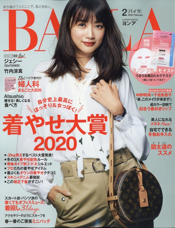 BAILA (バイラ)2020年 2月号【特別付録:ミノン アミノモイスト うるうる美白ミルクマスク】