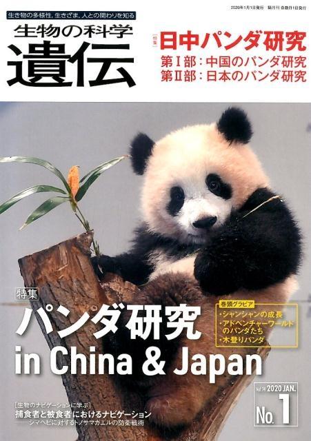 生物の科学遺伝 生き物の多様性、生きざま、人との関わりを知る Vol.74 No.1