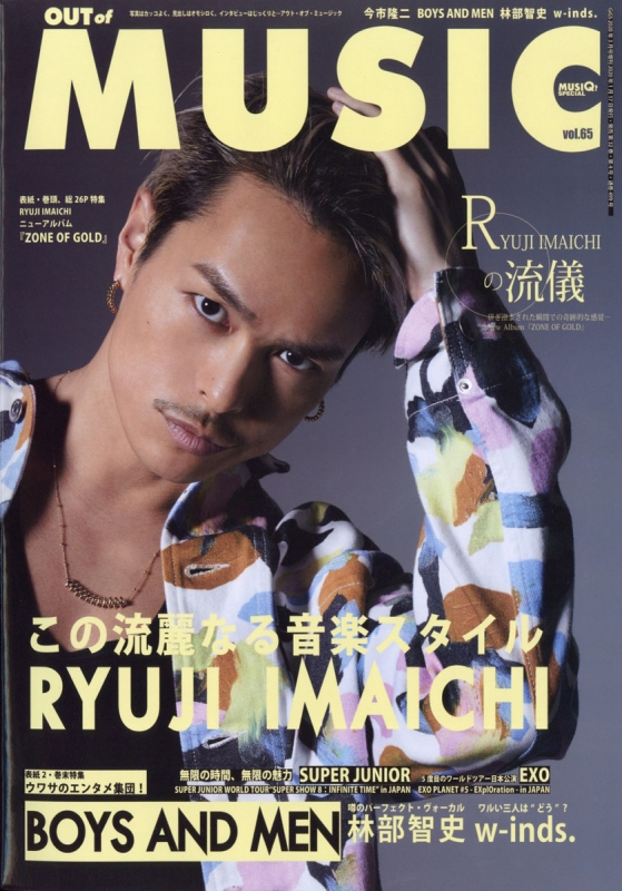 Musiq? Special Out Of Music Vol.65 Gigs 2020年 3月号増刊